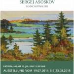 Выставка Белoрусский ландшафт