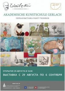 Kunstschule Gerlach