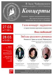 plakat_romanceade_ru